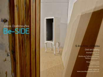Be-SIDE Zaxos Stathopoulos-jenny-tsoumpri-art-productions-1