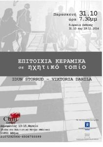 THE ATHENS PROJECT-jenny-tsoumpri-art-productions-1