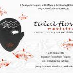 tidal-flow-REvisited-jenny-tsoumpri-art-productions-invitation