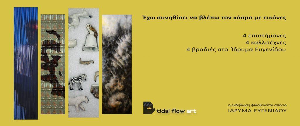 tidal flow art-images-jenny-tsoumpri-art-productions-1